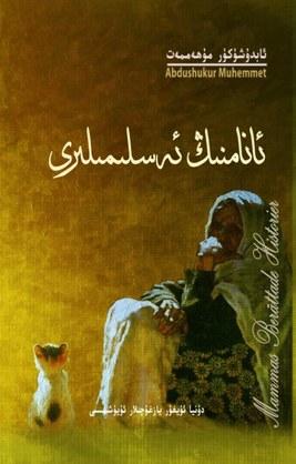 Muhajirettiki Uyghurlar herxil yollar bilen öz medeniyitini saqlap qélish, öz tarixi we kechmishlirini ebediyleshtürüsh yolida kitab-eslimilerni yézip qaldurush qatarliq tirishchanliqlarni körsetmekte.