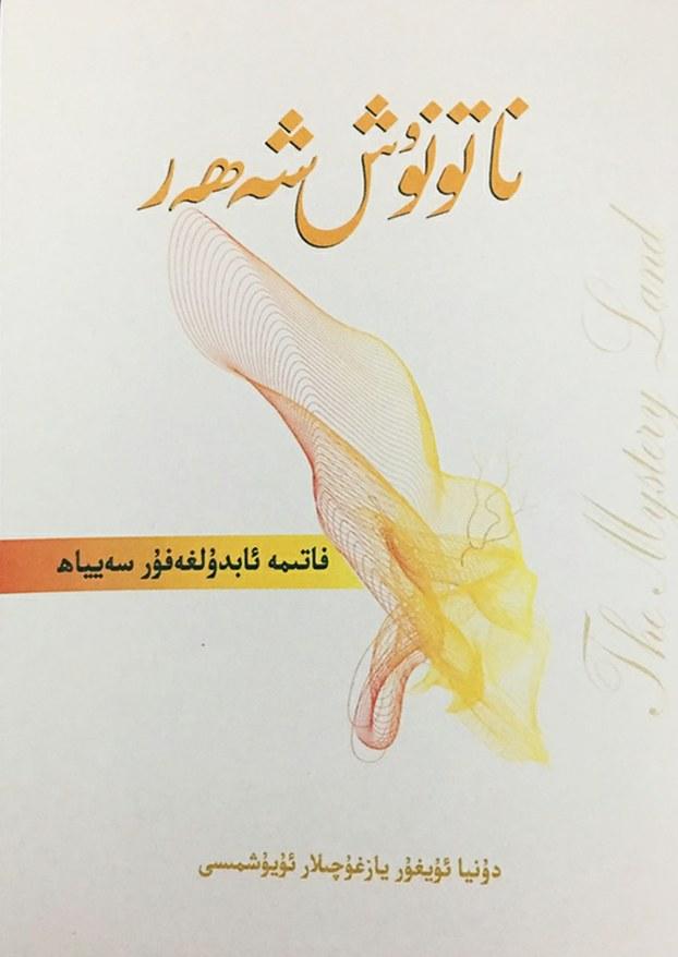 """Sha'ire fatime seyyah xanimning """"Natonush sheher"""" namliq shé'irlar toplimining muqawisi."""