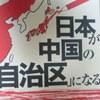 yaponiye-xitayning-aptonomiyesi-100