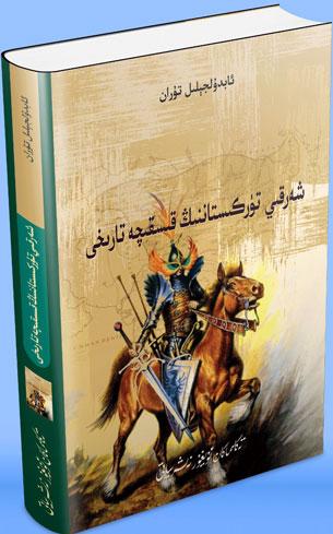 «Шәрқий түркистанниң қисқичә тарихи» намлиқ китабниң муқависи.