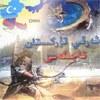 turkistan-fajiesi-kitap-100.jpg