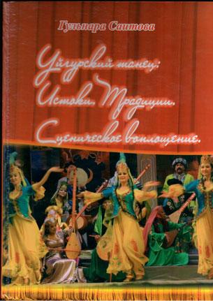 قۇددۇس غوجامياروف نامىدىكى جۇمھۇرىيەتلىك ئۇيغۇر مۇزىكىلىق تىياتىرى. 2011-يىلى دېكابىر، قازاقىستان.