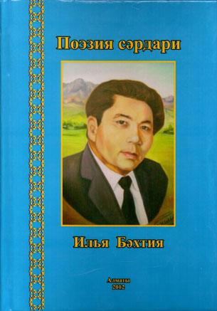 Уйғур шаири иля бәхтияр (1932-1987)