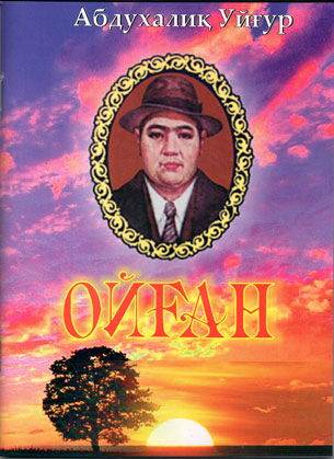 Ataqliq sha'ir abduxaliq Uyghurning almatada neshr qilin'ghan kitabi. 2011-Yili awghust.