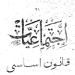 sherqiy-turkistan-asasiy-qanuni-2-75.png