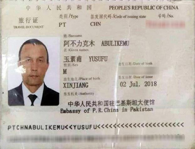 بوسنىيەدىن قاتارغا قايتۇرۇلغان ئابلىكىم يۈسۈپنىڭ پاسپورتى.