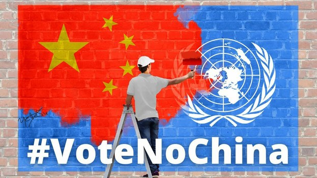 «#VoteNoChinaا» يەنى «خىتايغا بىلەت تاشلىماسلىق» پائالىيىتى ئۈچۈن لايىھىلەنگەن سىزما رەسىمى. 2020-يىلى ئۆكتەبىر.