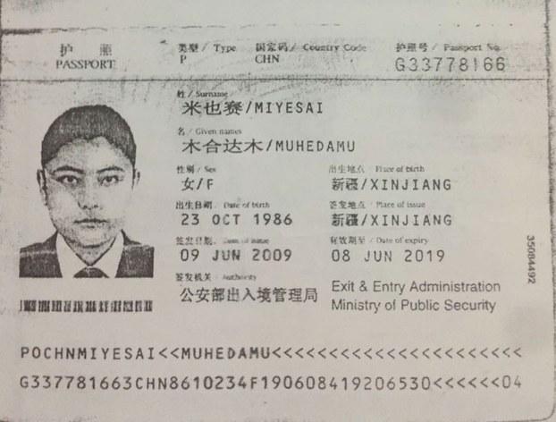 قازاقىستانلىق ئۇيغۇرغا توي قىلىپ 3 پەرزەنتلىك بولغان مۇيەسسەر مۇھەممەتنىڭ پاسپورتى.
