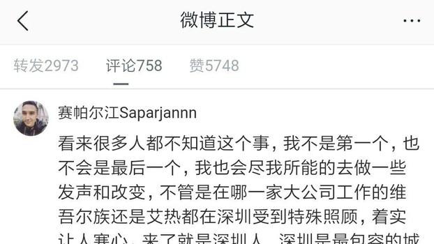 "Xitayning shénjén shehiride yashawatqan ""Seperjan"" isimlik Uyghur yash wéybogha yollighan uchurlar."