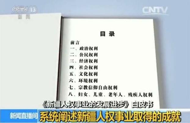 """Xitay dölet kabinéti 1-iyun élan qilghan """"Shinjang kishilik hoquq tereqqiyati"""" kitabining munderijisi."""