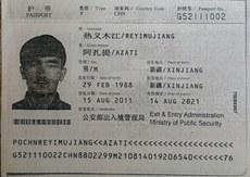 مىسىردا غايىب بولغان 16 ئۇيغۇرنىڭ بىرى، ئەزھەر ئۇنىۋېرسىتېتىنىڭ ئوقۇغۇچىسى رەھىمجان ئازادنىڭ پاسپورتى.