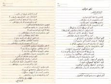 ئۆتكۈر ئەپەندىنىڭ خانىمى تەرىپىدىن كۆچۈرۈلگەن، ئابدۇرەھىم ئۆتكۈرنىڭ 1949-يىلى يانۋاردا يازغان «ئىلى سۇلارى» ناملىق شېئىرى.