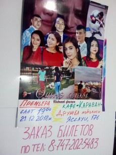 «ئۆتنە ئالەم» فىلىمىنىڭ ئېلان  ۋاراقچىسى. 2019-يىل 20-يانۋار. ئالمۇتا، قازاقىستان.