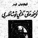 uyghur-xeliq-tarixiy-qoshaqliri-75.png