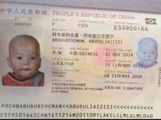 تۈركىيەدە ياشاۋاتقان ئابدۇراخمان ۋە ئۇ خىتايدىن تارقىتىلغان سىن كۆرۈنۈشىدىن تونۇۋالغان ئوغلى ئابدۇلئەزىزنىڭ پاسپورتى.