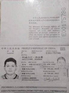 تۈركىيەدە ياشاۋاتقان نۇرگۈل غاپپار خانىمنىڭ ئالاقىسى ئۈزۈلگەن ئوغلى ئادىلجان راخماننىڭ پاسپورتىنىڭ بىرىنچى بېتى.