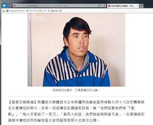 باي ناھىيىسى كۆمۈركان ھۇجۇمچىلىرىدىن تەسلىم بولغان گۇماندار تۇرغۇن ئەمەت. (news.sina.com.hk دىكى مۇناسىۋەتلىك خەۋەردىن ئېلىنغان.)