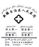 doxturxana-uyghur-sozi.jpg