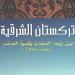 sherqiy-turkistan-heqqide-kitab-75.png