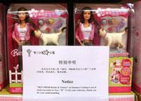 Toy-Mattel-200.jpg