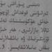 xotende-ropash-ayallarning-soda-sarylirigha-kirishi-cheklengenliki-heqqidiki-uhturush-75.png