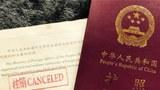 bikar-qilinghan-xitay-pasporti.jpg