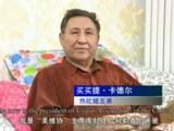 """Rabiye qadir xanimning inisi, Uyghur amérika birleshmisining re'isi quzzat altayning dadisi memet qadir ependining """"Yershari waqti géziti"""" tarqatqan widéyoda sözlewatqan körünüshi. 2020-Yili yanwar."""