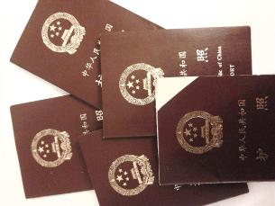 خىتاي پاسپورتلىرى