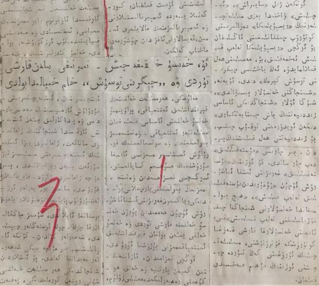 1958-يىلى 11-ئاينىڭ 29-كۈنىدىكى «شىنجاڭ گېزىتى» دە نىزامىدىن ھۈسەيىنگە «ئەشەددىي يەرلىك مىللەتچى» قالپىقى كىيدۈرۈلۈپ ئېلان قىلىنغان باش ماقالىنىڭ ئىككىنچى بۆلىكى.