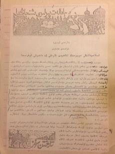Низамидин һүсәйин әпәндиниң «җаһаләт пирлири шинҗаңда» намлиқ мақалиси.